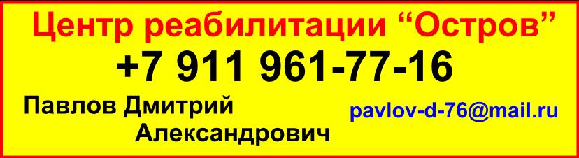 телефон горячей линии:  79119617716. Эл. почта pavlov-d@mail.ru