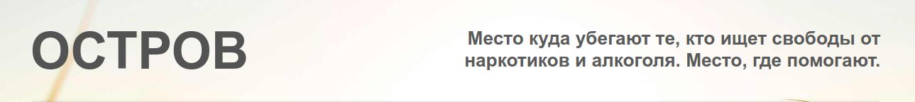 Реабилитационный центр для алкоголиков и наркоманов ОСТРОВ