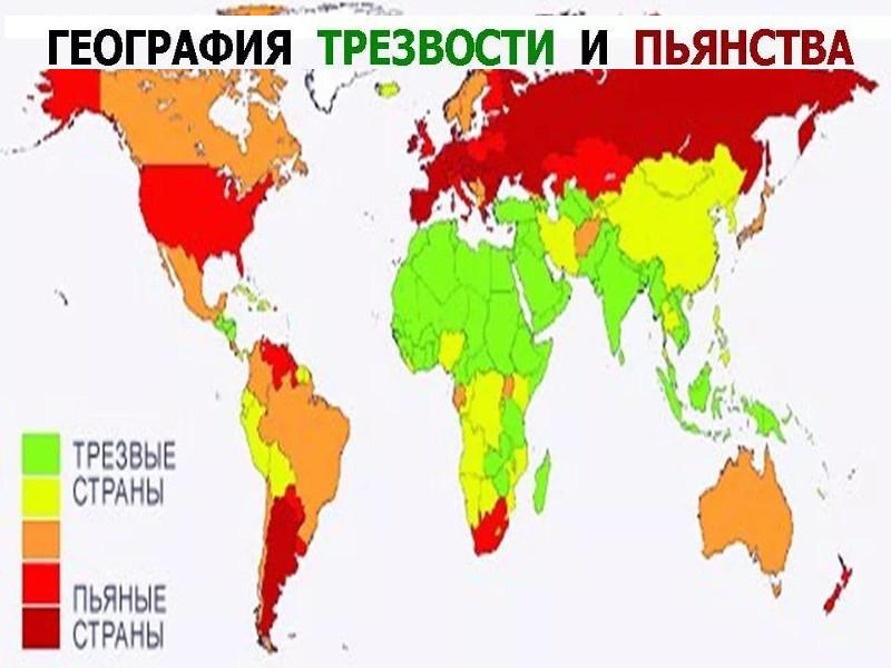 карта употребления алкоголя в мире